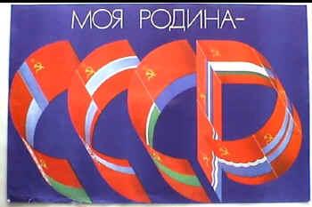 USSR0120.JPG