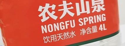 Nongfu Spring - čínská balená voda Foto: Adrian Tritschler Flickr.com